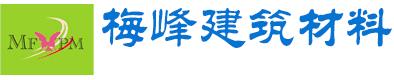 梅峰建筑材料有限公司
